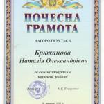 Брюханова Н.О 001