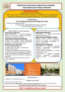 ОПП+бакалаврат_магістратура_2019-001