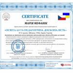 074 МЕФАНIК МАРIЯ-1